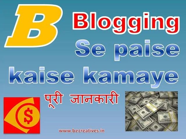 blogging se paise kaise kamaye,blog se paise kaise  in hindi,free blog se paise kaise kamaye,blogging se paise kaise milte hai,blogger kitna kamate