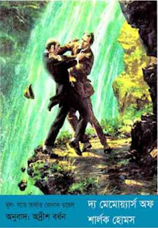 দ্য মেমোয়্যার্স অফ শার্লক হোমস - স্যার আর্থার কোনান ডয়েল, অদ্রীশ বর্ধন The Memoirs of Sherlock Holmes by Arthur Conan Doyle Bangla pdf