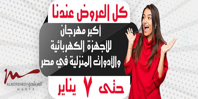 عروض المرشدى من 5 يناير حتى 7 يناير 2020 مهرجان التخفيضات