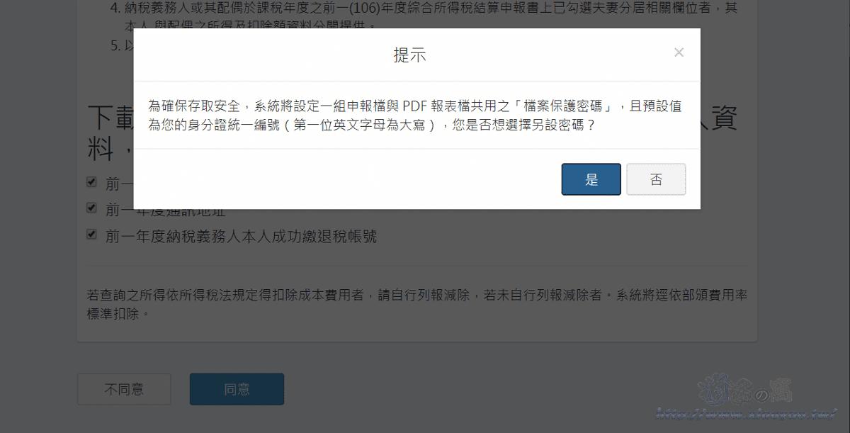 網頁版「綜合所得稅申報系統」
