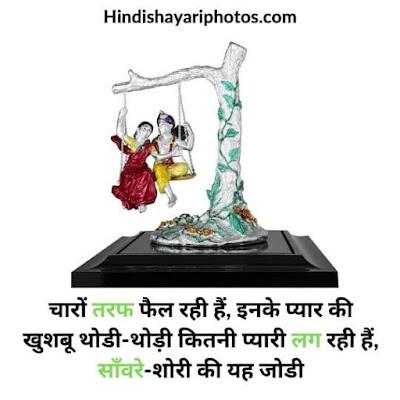 Radha Krishna Shayari wallpaper HD