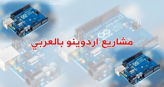 مشاريع اردوينو بالعربي pdf جاهزة مع الكود