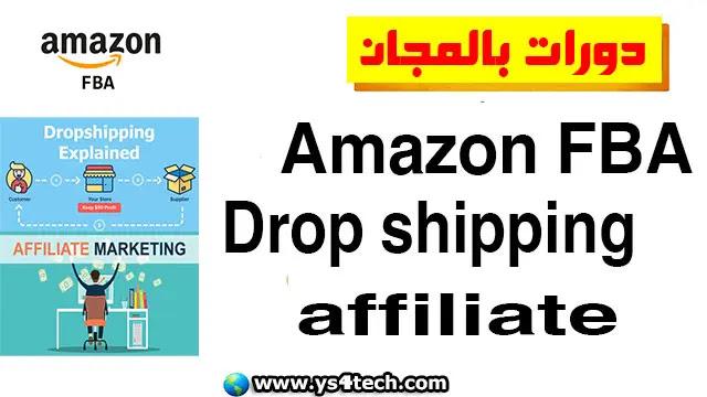Amazon FBA و Drop shipping و affiliate دورات الآن بالمجان