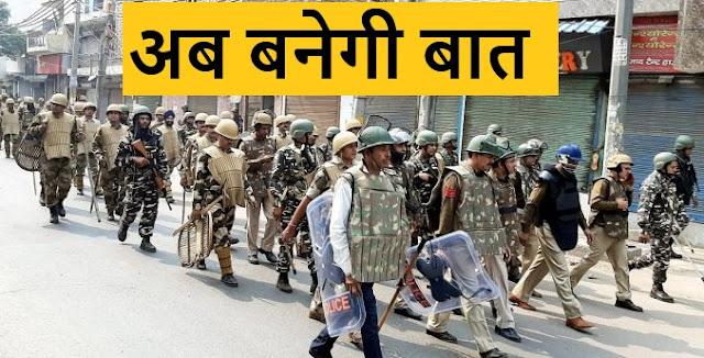 """DELHI KI KHABAR दिल्ली हिंसा में 27 क मौत  NSA डोभाल कहते हैं """"शांति होगी"""""""