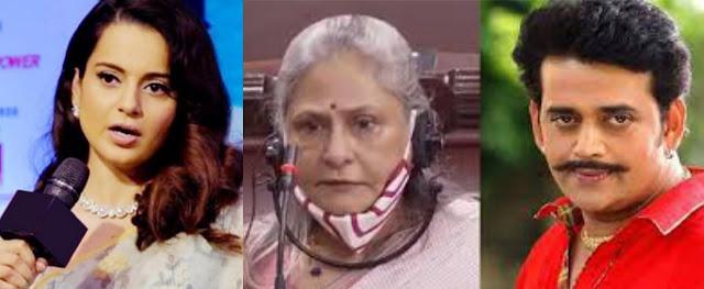 Kangana ranaut और ravi kishan  ने jaya bachchan को दिया करारा जवाब