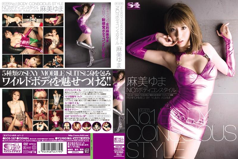 Risky Mosaic Yuma Asami NO.1 BODY CONSCIOUS STYLE [SOE-287 Yuma Asami]