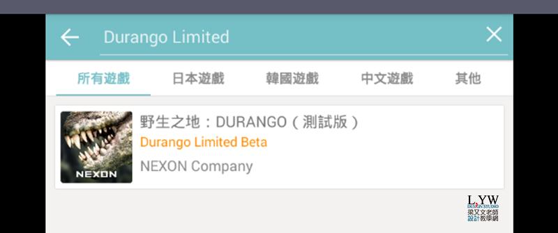 日韓手遊app封測公測體驗平台 QooApp, 提供 Google play 和 iTunes 抓不到的app (Android & IOS 同步下載)5