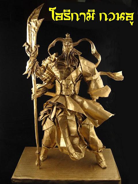 โอริกามิ กวนอู : Guan Yu Origami