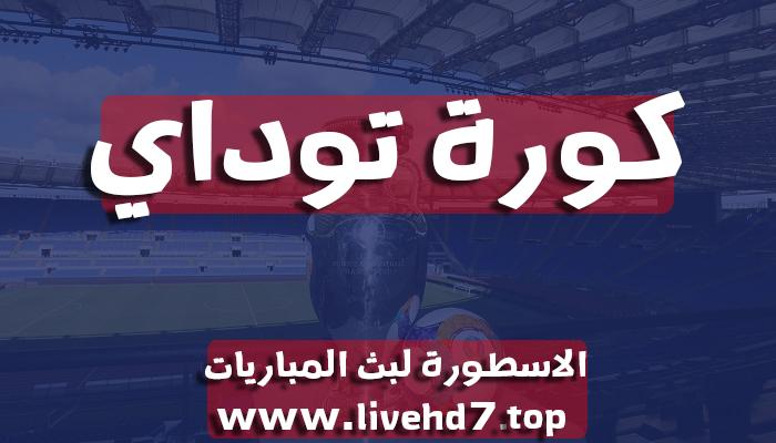كورة توداي | kora2day مباريات اليوم بث مباشر | كورة 2 داي