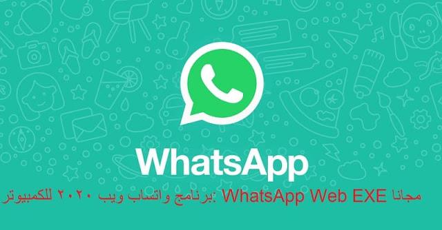 تنزيل برنامج واتساب ويب