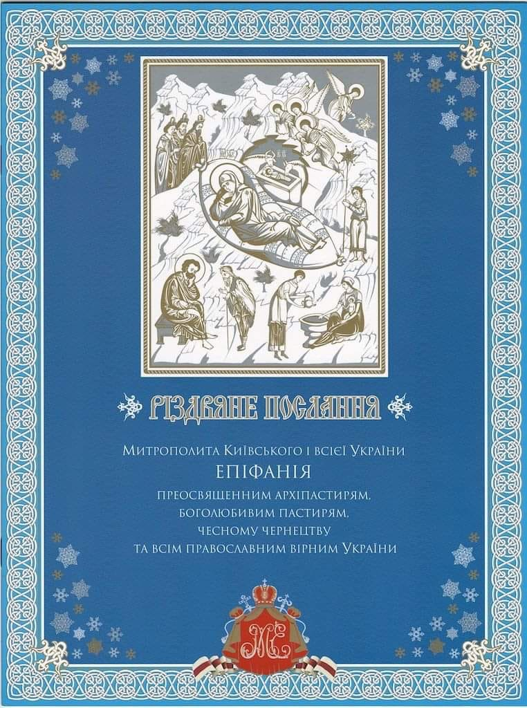 Різдвяне послання Митрополита Київського і всієї України Епіфанія