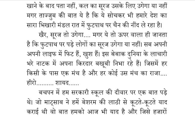 Such Sangharh Aur Shadgi Se Bhari Udaan Ek Parinde Ki Hindi PDF