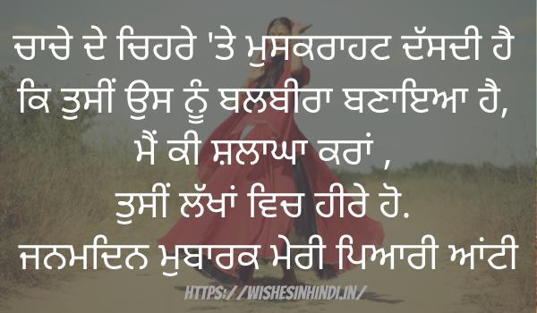Birthday Wishes In Punjabi For Aunty