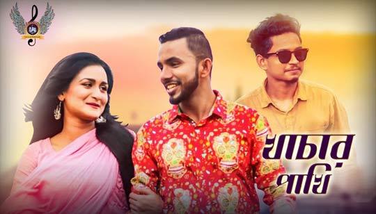 Khachar Pakhi by Samz Vai Song