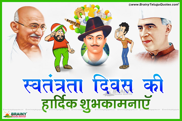 here is the latest independence day hindi language greetings quotes hd wallpapers Independence day hindi messages online Gandhi Nehru Chandrasekhar Azad Hd wallpapers with independence day hindi wishes Heres the latest independence day Whats App Status pictures wishes