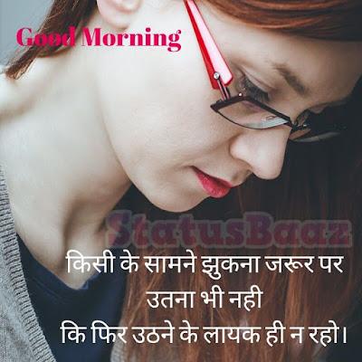 Good Morning Hindi Thoughts
