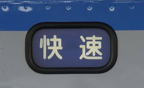 相模鉄道 快速 海老名行き3 新7000系