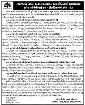 ADARSH NIVASI SHALA PRAVESH JAHERAT 2021-22