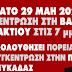 Και το Εργ.Κέντρο Ιωανίνων στην αντιιμπεριαλιστική δράση το Σάββατο 29/5 στη Βάση Ακτίου