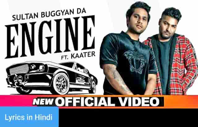 इंजन Engine Song Lyrics in Hindi | Sultan