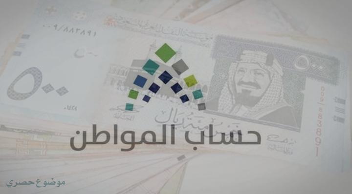 رقم حساب المواطن   معرفة موعد صرف الدفعة 36 لحساب المواطن