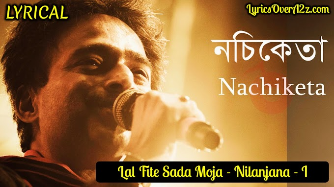 Nilanjana - I (Lal Fite Sada Moja) Lyrics - Nachiketa Chakraborty | Lyrics Over A2z