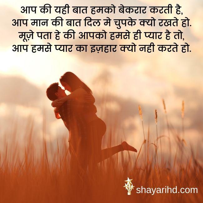 Romantic Shayari, Romantic Shayari In Hindi, Best Romantic Sms