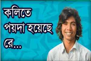 Kolite Poyda Hoyeche Lyrics (কলিতে পয়দা হয়েছে) Fakir Saheb | Pota
