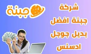 شرح شركة جبنة افضل بديل جوجل ادسنس موقع jubna