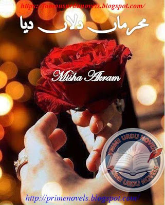 Mehrman dilan dia novel by Misha Akram Episode 1 pdf