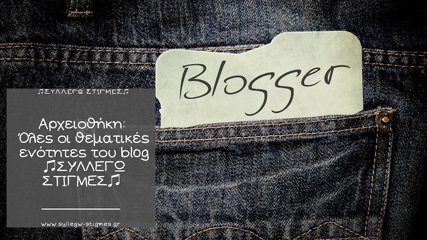 📂Αρχειοθήκη: Όλες οι θεματικές ενότητες του blog ♫ΣΥΛΛΕΓΩ ΣΤΙΓΜΕΣ♫