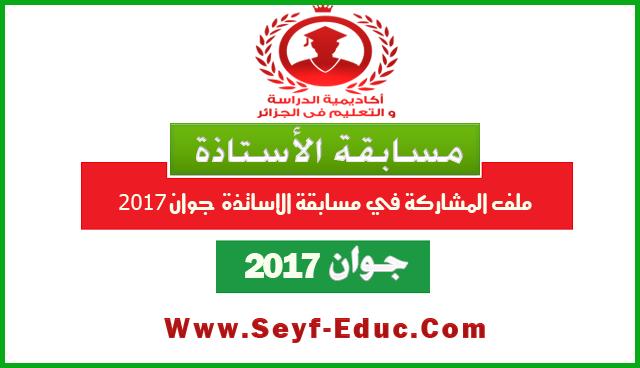 ملف وشروط المشاركة في مسابقة الاستاذة 2017