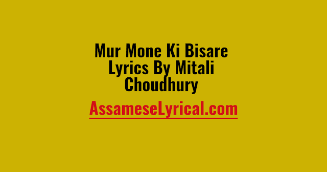 Mur Mone Ki Bisare Lyrics