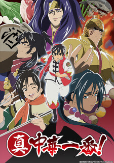الحلقة  11  من انمي Shin Chuuka Ichiban! 2nd Season مترجم