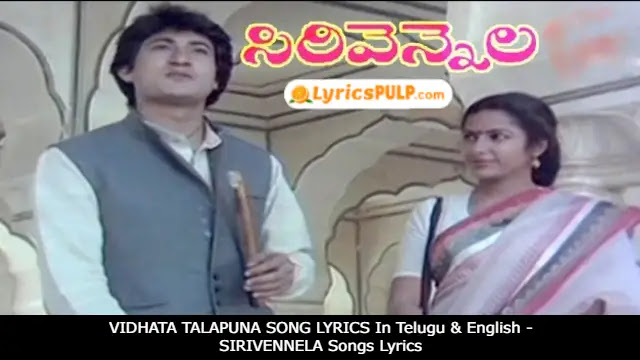 VIDHATA TALAPUNA SONG LYRICS In Telugu & English - SIRIVENNELA Songs Lyrics