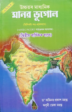 Class 12 Geography Book