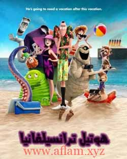 فيلم Hotel Transylvania 3: Summer Vacation 2018 مدبلج