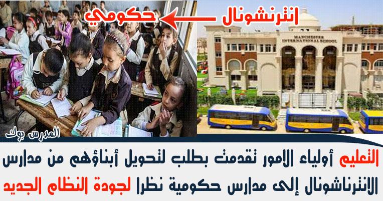 التعليم تلقينا مبادرات كثيرة من أولياء الامور بتحويل أبناؤهم من مدارس الناشيونال والانترناشونال إلى مدارس حكومية
