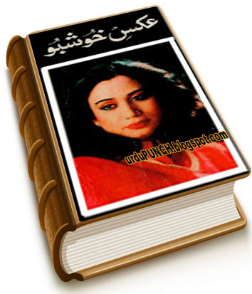 Parveen Shakir Book Khushboo In Urdu
