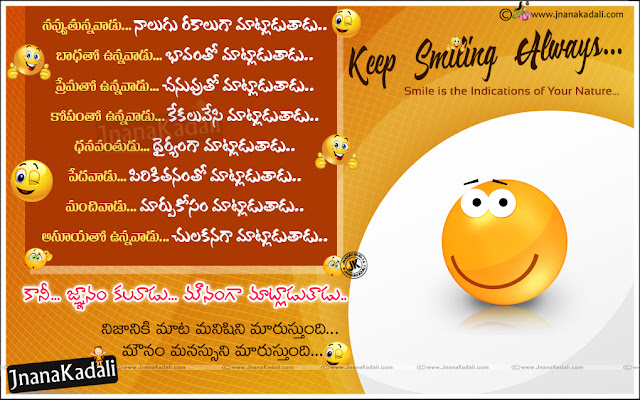 smile quotes in Telugu, Smile hd wallpapers, Telugu Happiness Quotes, Quotes in Telugu