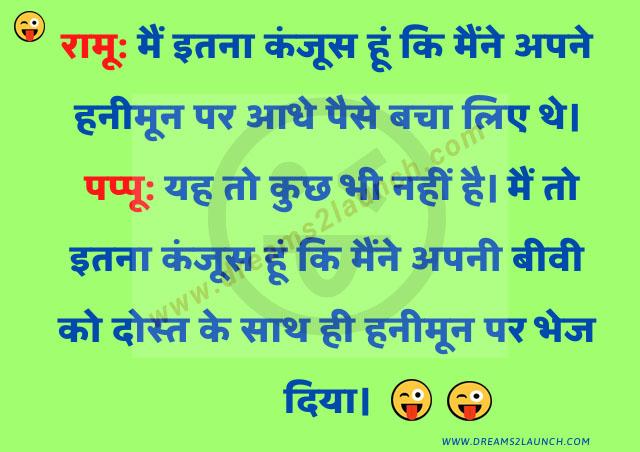 pappu jokes hindi
