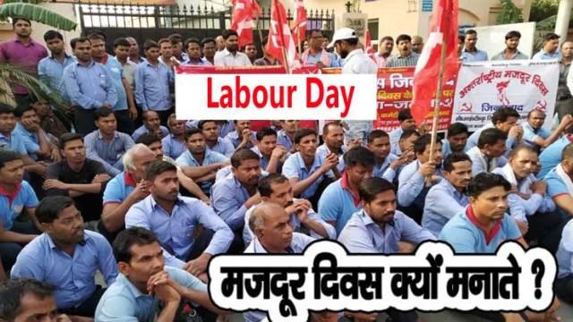 International Labour Day, International Labour Day क्यों मानते हैं | May Day History and Employees Rights