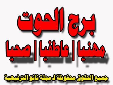 حظك برج الحوت اليوم الأحد 5 ابريل 2020 صحيا واجتماعيا
