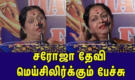 Legendary Actress Saroja Devi speech