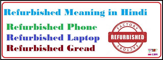 Refurbished Meaning in Hindi. Refurbished Phone क्या होता है?