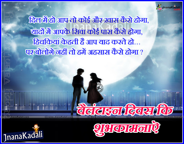 Here is a Best Hindi Love Shayari with Nice English font, Daily Hindi Love Messages and Greetings, Top Hindi 2016 Love Sayings Wallpapers, Hindi True Lovers Images with Nice Messages, I Love You Shayari in Hindi Language, Daily New Hindi Trending Love Sayings and Messages with Best Pictures Free online, Top Popular Hindi Sayings and Nice Pics Images,