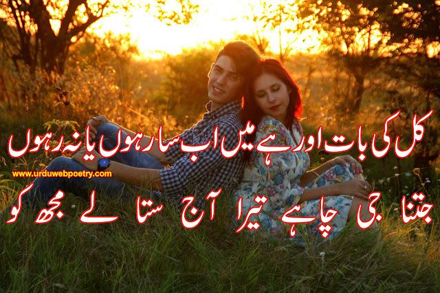 Poetry Of Love Qateel Shifai In 2 Lines
