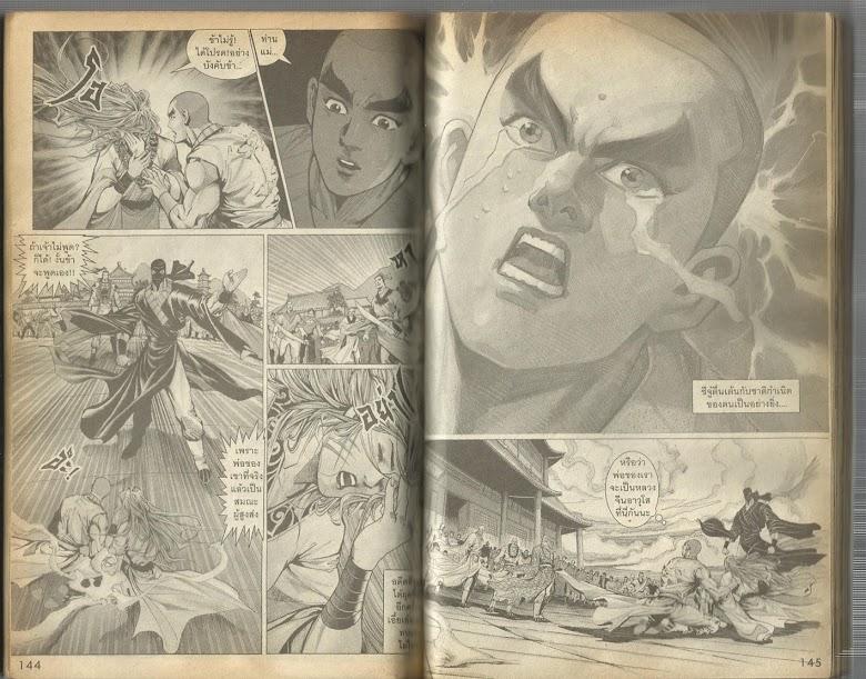 Demi Gods & Semi Devils - หน้า 73