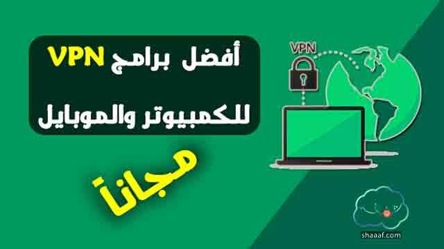 أفضل برامج VPN المجانية للكمبيوتر وللهواتف