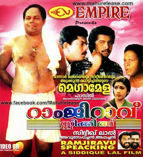 ramji rao speaking, ramji rao speaking song, ramji rao speaking comedy, ramji rao speaking malayalam movie, ramji rao speaking movie, ramji rao speaking orayiram, ramji rao speaking full movie, ramji rao speaking comedy dialogues, ramji rao speaking comedy scenes, ramji rao speaking dialogues, ramji rao speaking movie songs, ramji rao speaking full movie hd, ramji rao speaking full movie malayalam, ramji rao speaking full movie online, mallurelease